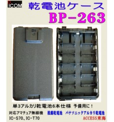 BP-263